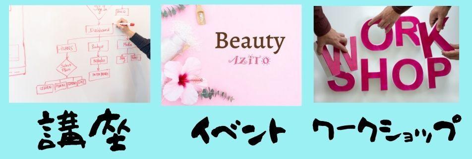 AZITO302(アジトさんまるに)